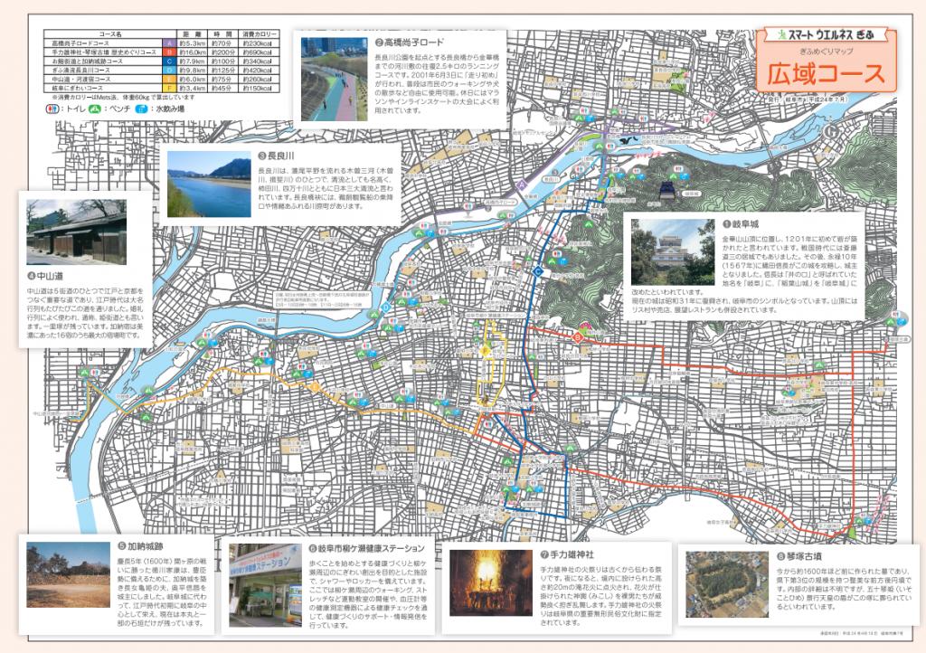 岐阜市ウォーキングマップ1