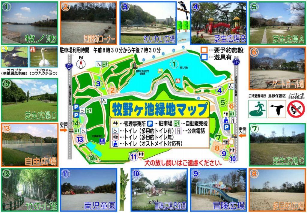 牧野ケ池緑地マップ図
