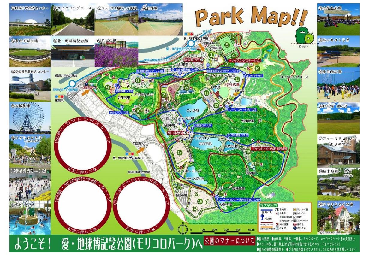 モリコロパーク案内図