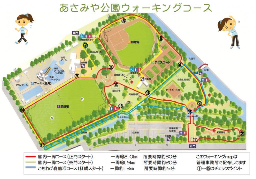 朝宮公園ウォーキングマップ