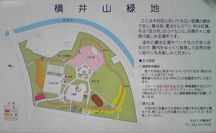 横地山緑地公園ウォーキングマップ